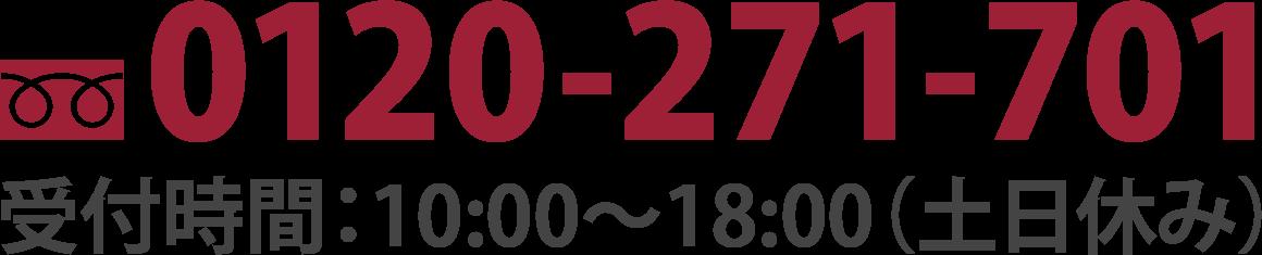 0120-271-701