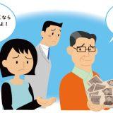 (4)相続税の計算